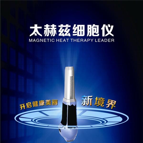 赫立舒波细胞理疗仪批发价格 赫立舒波细胞理疗仪生产厂家-- 太赫兹细胞仪批发价格_赫立舒细胞仪生产厂家