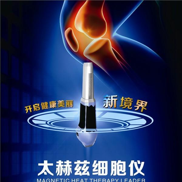 太赫兹波细胞理疗仪生产厂家 太赫兹波细胞理疗仪批发价格-- 太赫兹细胞仪批发价格_赫立舒细胞仪生产厂家