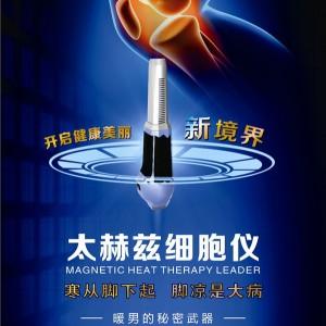 太赫兹波细胞理疗仪生产厂家 太赫兹