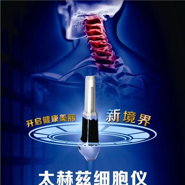 赫立舒理疗细胞仪生产厂家 赫立舒理疗细胞仪批发价格-- 太赫兹细胞仪批发价格_赫立舒细胞仪生产厂家