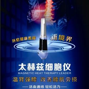 太赫兹细胞理疗仪生产厂家 太赫兹细