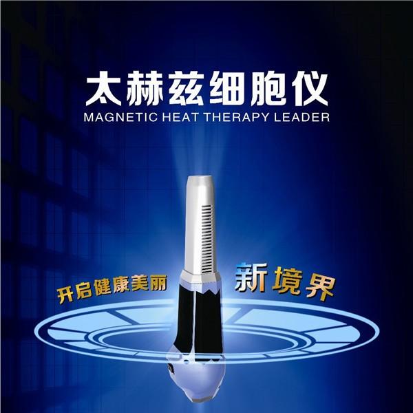 太赫兹细胞仪批发价格 太赫兹细胞仪生产厂家-- 太赫兹细胞仪批发价格_赫立舒细胞仪生产厂家