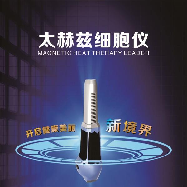 赫立舒细胞仪生产厂家 赫立舒细胞仪批发价格-- 太赫兹细胞仪批发价格_赫立舒细胞仪生产厂家