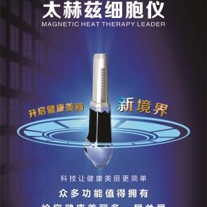 赫立舒细胞仪生产厂家 赫立舒细胞仪