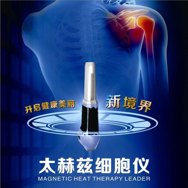 太赫兹理疗仪生产厂家 太赫兹理疗仪批发价格-- 太赫兹细胞仪批发价格_赫立舒细胞仪生产厂家